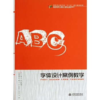 字体设计案例教学(现代艺术设计类十二五精品规划教材)