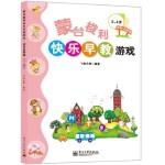 蒙台梭利快乐早教游戏・进阶启智篇(3~4岁)(全彩)