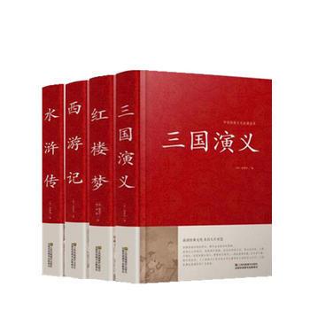 中国传统文化经典荟萃 精装版 四大名著 红楼梦 西游记 水浒传 三国演义