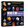 视觉之旅 化学世界的分子奥秘(彩色典藏版)