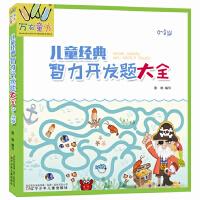 儿童经典智力开发题大全(0~3岁)