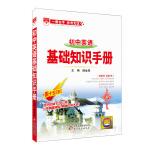 2017基础知识手册 初中英语
