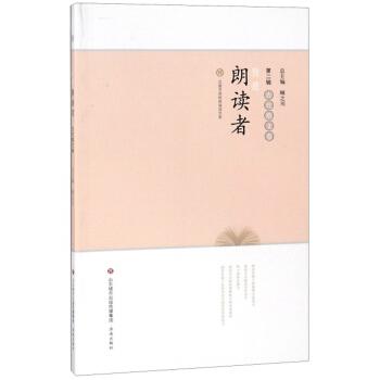 我是朗读者(第2辑 古代散文卷)/汉唐书局经典诵读文库