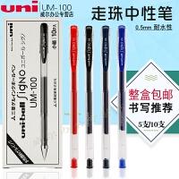 三菱笔芯UMR-5 三菱中性笔替芯 0.5mm (12支一盒)