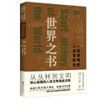 世界之书:一部简明的人类冒险史