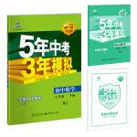 初中数学 七年级下册 RJ(人教版)2017版初中同步课堂必备 5年中考3年模拟