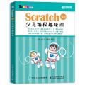 Scratch 3.0少儿编程趣味课