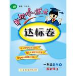 2017春黄冈小状元达标卷 一年级数学(下)BS北师版