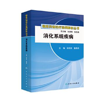 临床药物治疗案例解析丛书 消化系统疾病