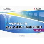 广州地铁建设工程安全文明施工标准化图册(第二版)