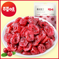 【百草味_蔓越莓干】休闲零食 蜜饯果脯 100g 水果干 美国进口原料