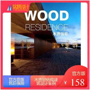 别墅9787533544843木结构建筑图片住宅房全集大厅最好木材的别墅大图片