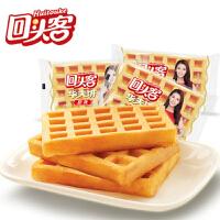 回头客华夫饼礼盒装2500g原味特产面包 早餐糕点美食小吃零食