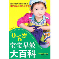 0~6岁宝宝早教大百科(电子书)