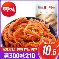 【百草味_猪肉条】休闲零食 100g 猪肉丝 特产 肉制品 香辣味