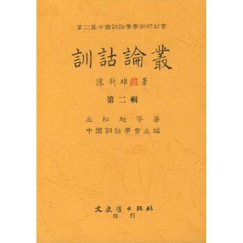 论+�y�b9��9f_训诂论丛(第二届中国训诂学研讨会)