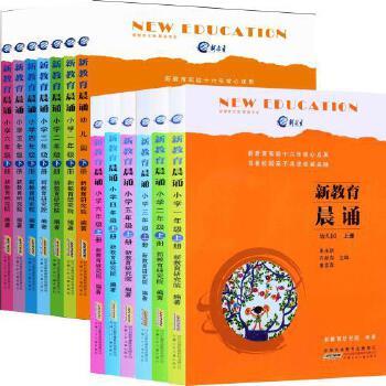 (预售)全套14本 新教育晨诵 幼儿园一二三四五六年级上下册  日有所诵编写作者全新打造 大字彩图  儿童启蒙认知儿歌童谣等故事