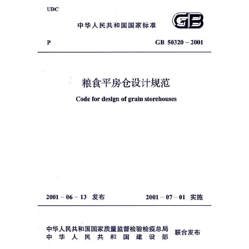 粮食平房仓设计规范 gb 50320-2001