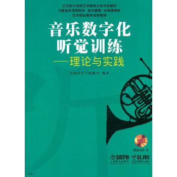音乐数字化听觉训练—理论与实践 附DVD ROM一张