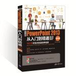 中文版PowerPoint 2013从入门到精通(全彩版)