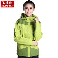 飞佳佳户外冲锋衣女士正品含抓绒内胆保暖三合一两件套防水登山服