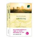 太阳照常升起 买中文版送英文版原著 双语译林