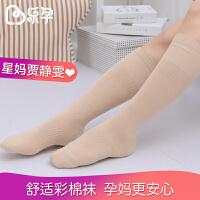 乐孕孕妇打底裤袜孕产妇月子袜彩棉袜子春秋孕妇袜产后棉袜2双装