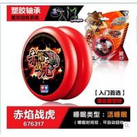 特价包邮奥迪双钻火力少年王悠悠球yoyo溜溜球玩具入门版玄铁磐龙赤焰战虎