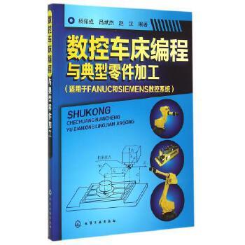 数控车床编程与典型零件加工(适用于fanuc和siemens数控系统) 编者