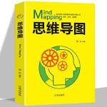 思维导图 思维训练逻辑学快速阅读学习记忆法锻炼开发左右脑思维风暴最强大脑图书籍 畅销书排行