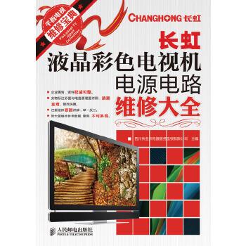 长虹液晶彩色电视机电源电路维修大全(电子书)