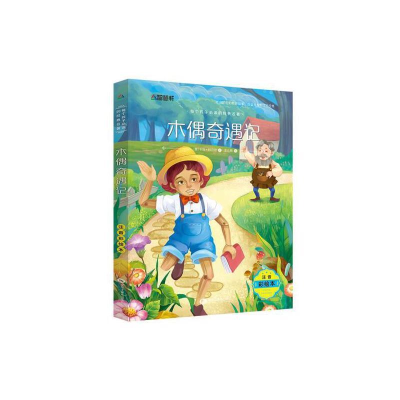 木偶奇遇记彩图注音版文学绘本图画书6-8-12岁少年儿童经典名著童话