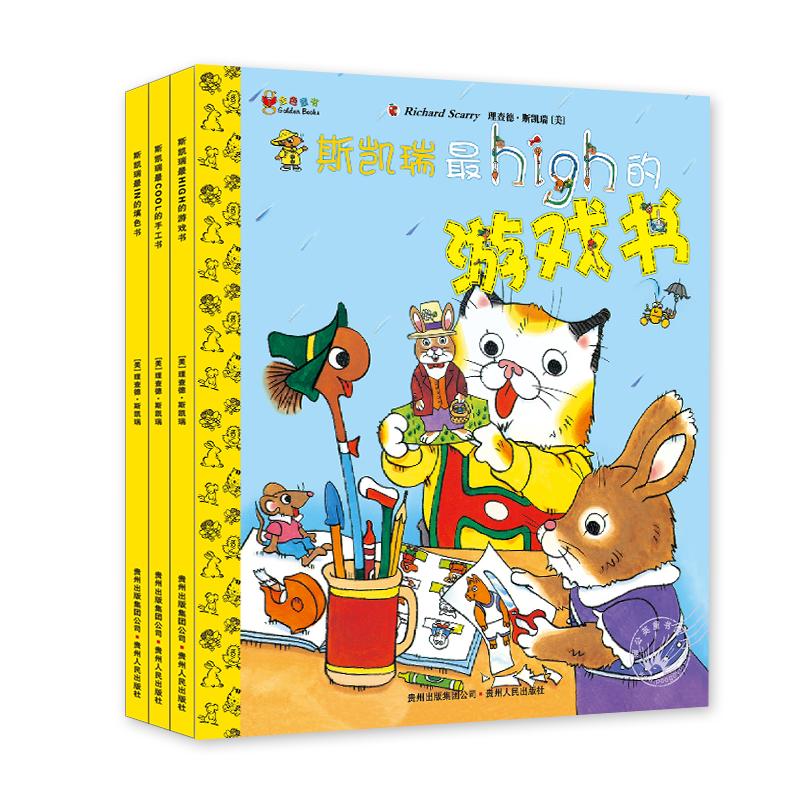 童教材_斯凯瑞金色童书·第七辑(全3册)