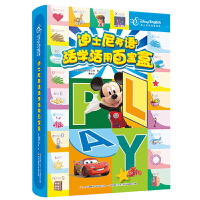 迪士尼英语活学活用百宝盒 国开童媒
