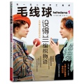 毛线球1・设得兰编织物语(日本编织图书原版引进,80余款时尚流行毛衫)