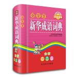 小学生新华成语词典(全新彩色版)