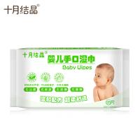 十月结晶  婴儿手口湿巾 温和配方 超柔宝宝湿纸巾 25抽