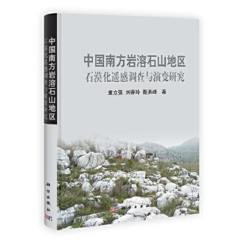 中国南方岩溶石山地区石漠化遥感调查与演变研究