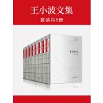 王小波文集(套装共8册)(电子书)