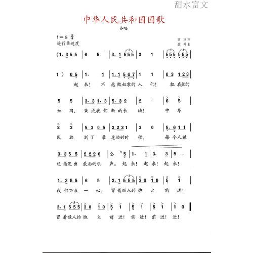 2015人教版小学3三年级上册音乐书 三年级上册简谱 三年级上册英语