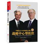 战略中心型组织(经典版)(The Strategy-Focused Organization)