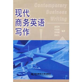 现代商务英语写作