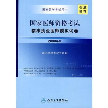 国家医师资格考试临床执业医师模拟考试(2008年版)