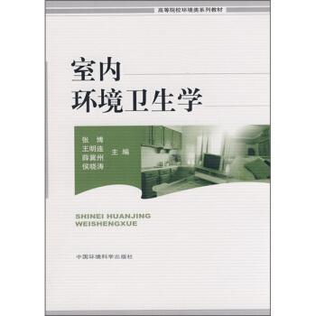 室内环境卫生学