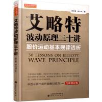 艾略特波动原理三十讲股价运动基本规律透析(中国证券市场经典教材系列)