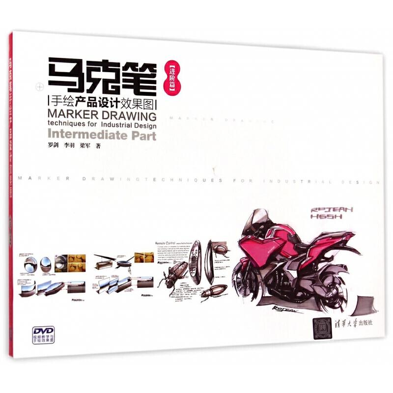 马克笔手绘产品设计效果图(附光盘进阶篇)