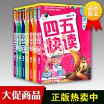 四五快读幼儿快速识字全8册全套全集45四五快读全彩图升级版全套8册 (让孩子爱上阅读 快乐识字)