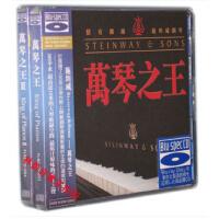 风林唱片 王崴/斯坦威钢琴 万琴之王1+2 索尼蓝光CD 2CD