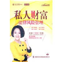 私人财富--法律风险管理(12集+4碟+DVD)(附赠汽车伴侣)
