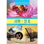 中国少年儿童百科全书:动物·恐龙(彩图文字版)(电子书)